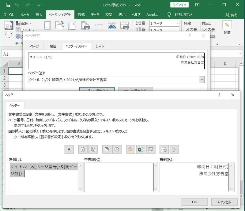 f:id:HOUKOKU-DOH:20210608160851j:plain