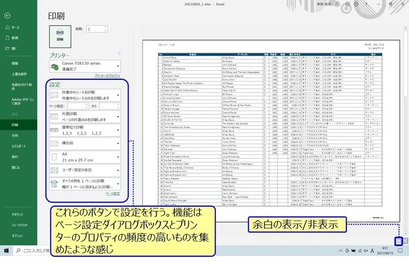 f:id:HOUKOKU-DOH:20210615112439j:plain