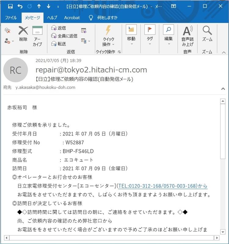 f:id:HOUKOKU-DOH:20210708055100j:plain