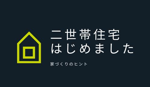 f:id:HOUSEHOLDs:20210901020306p:plain