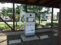 [熊本][旅]道の駅 阿蘇 電気スタンド(故障中)