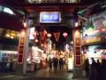 [神戸][中華街]神戸元町中華街 春節祭(南京町)