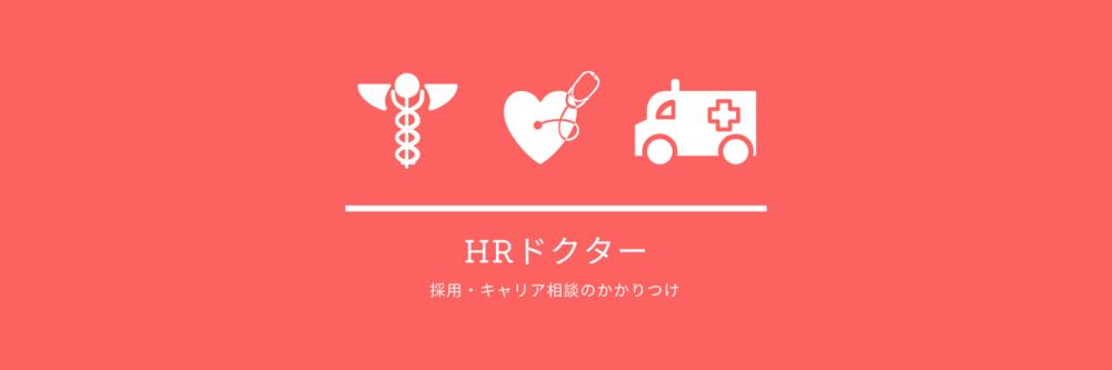 f:id:HRdoctor:20200229191504p:plain