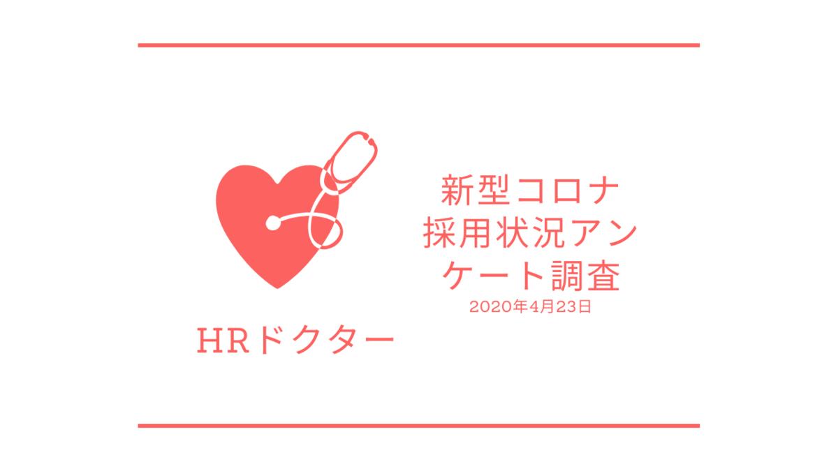 f:id:HRdoctor:20200423184641p:plain