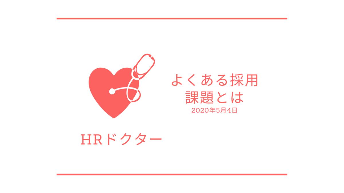 f:id:HRdoctor:20200504122015p:plain