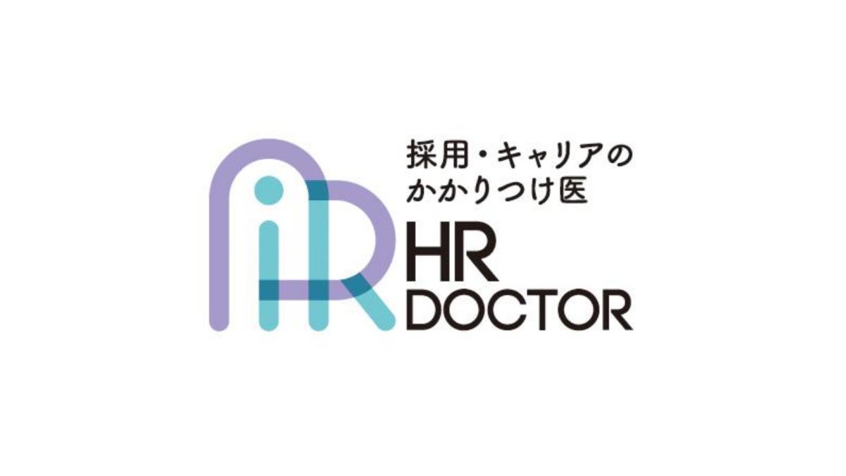 f:id:HRdoctor:20200908163236p:plain