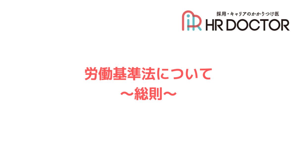 f:id:HRdoctor:20200924124448p:plain