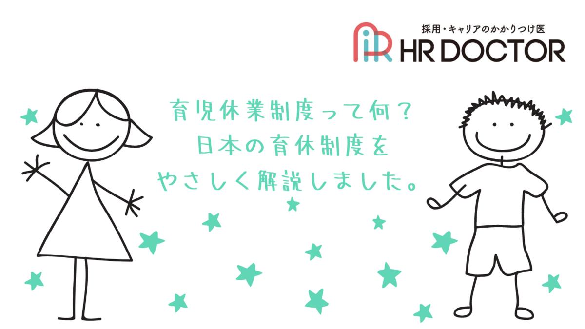 f:id:HRdoctor:20201001130407p:plain