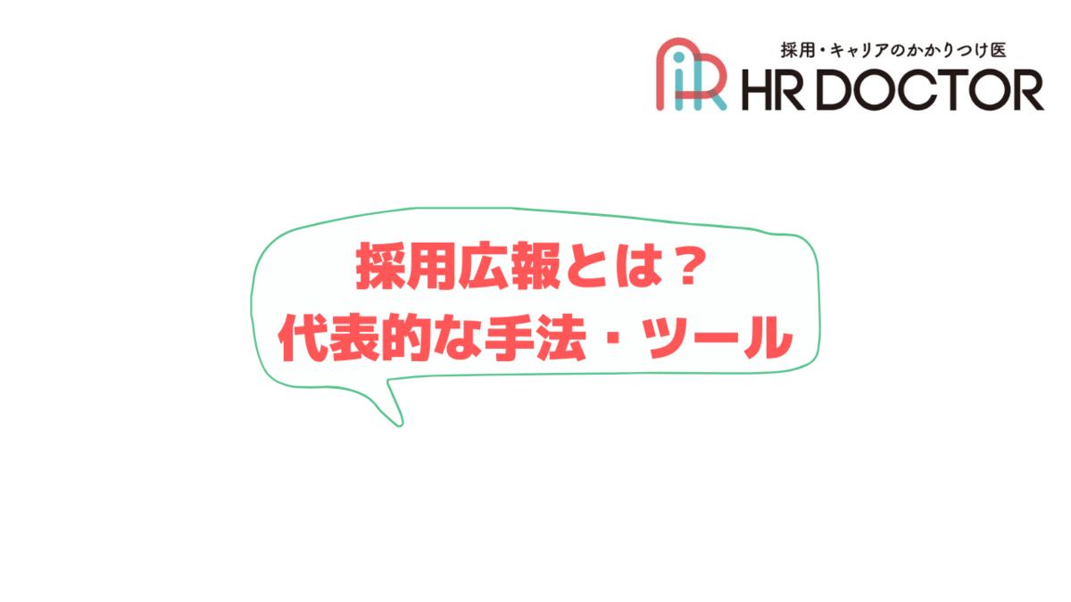 f:id:HRdoctor:20201022232010p:plain