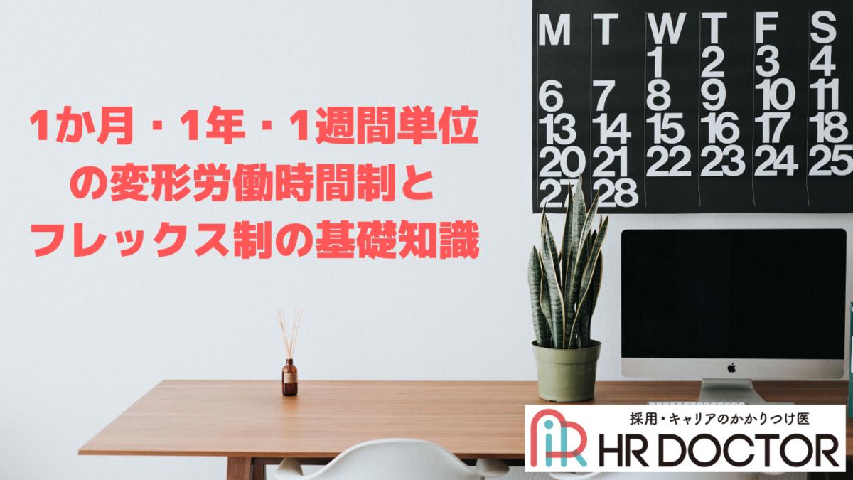 f:id:HRdoctor:20201115155759p:plain