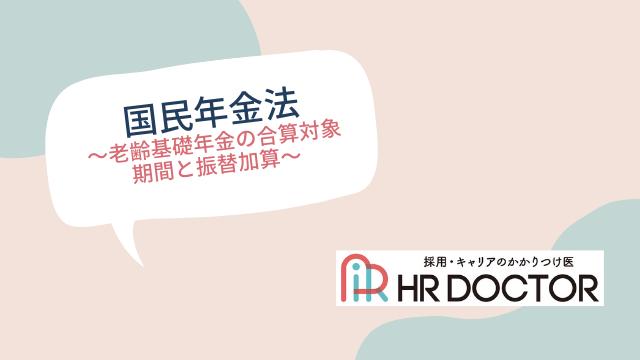 f:id:HRdoctor:20201212202221p:plain