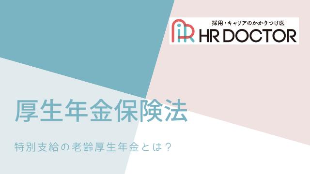 f:id:HRdoctor:20201226164222p:plain