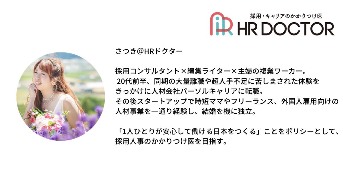 f:id:HRdoctor:20210111161945p:plain