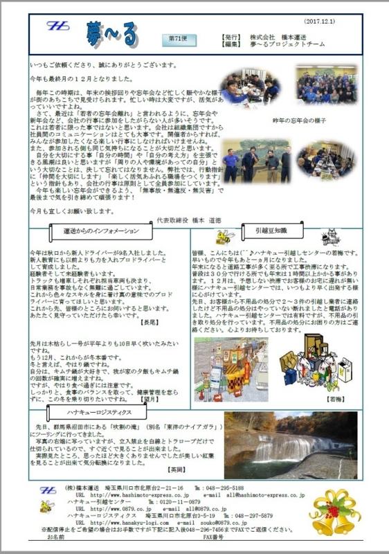 f:id:HS0879:20171207114125j:image:w640:left