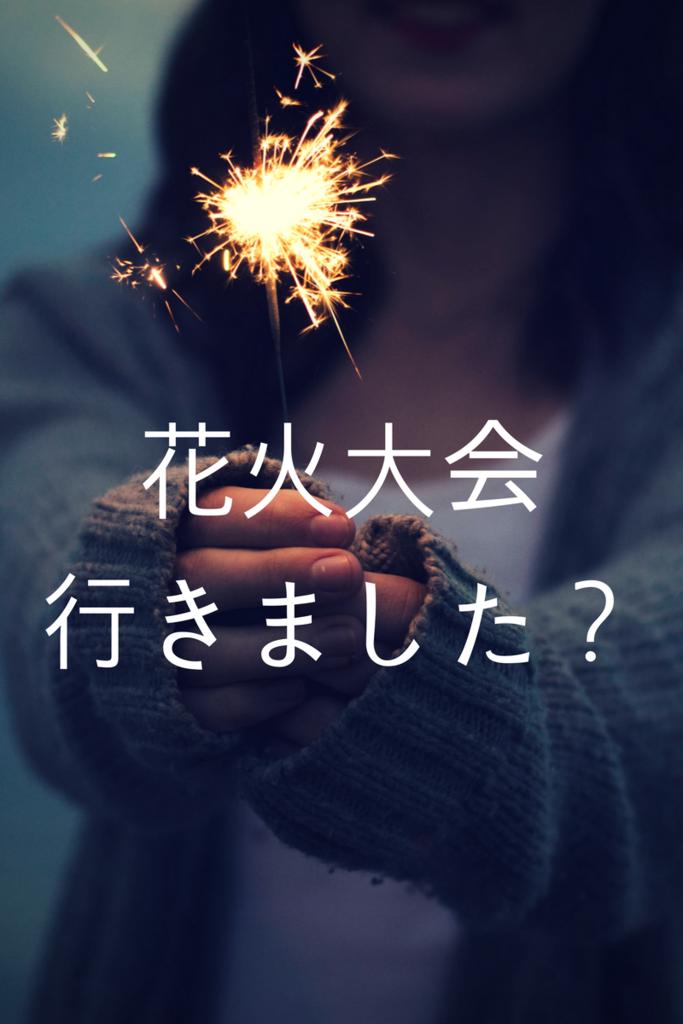 f:id:Hachan:20170806135240p:plain