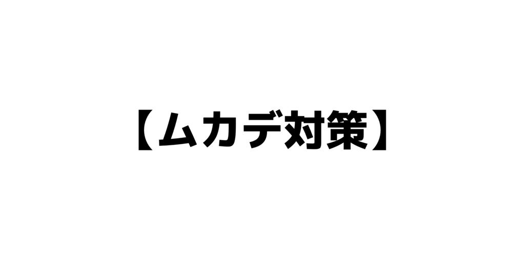 f:id:Hachan:20180823003436p:image