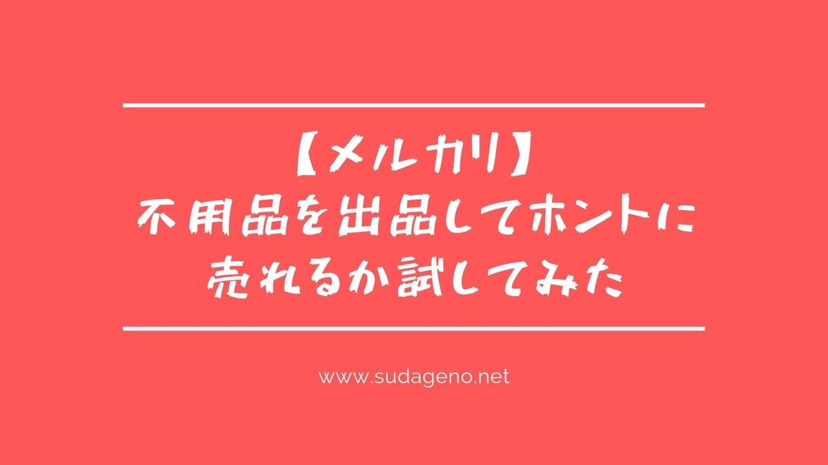 f:id:Hachan:20190530212733j:plain