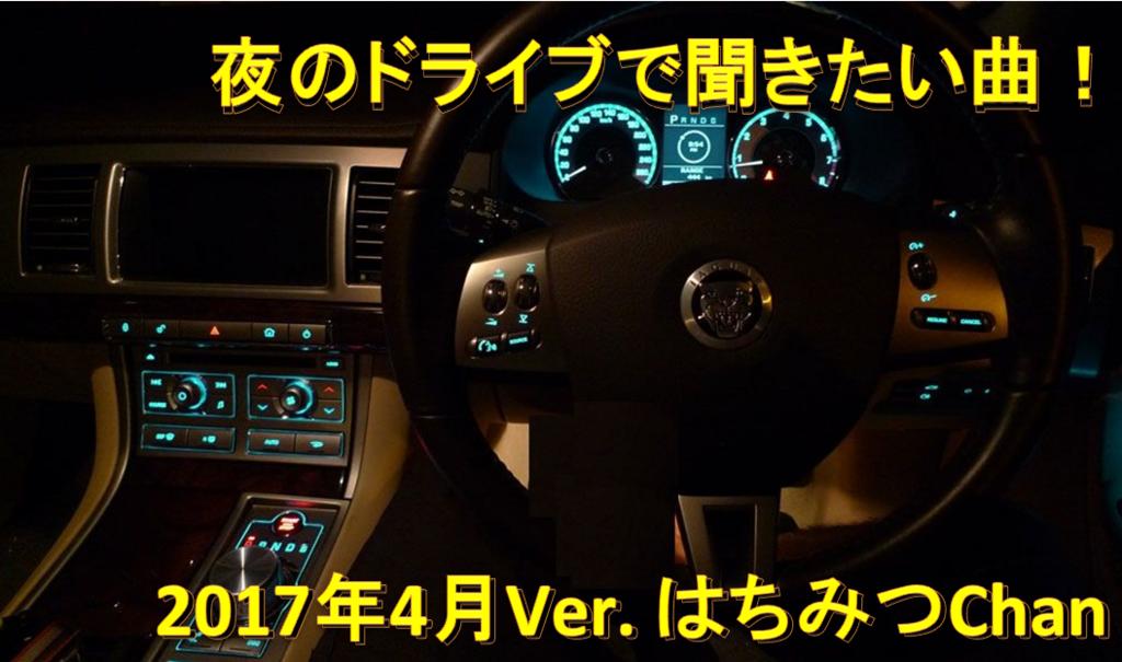 f:id:Hachi32TK:20170423042712p:plain
