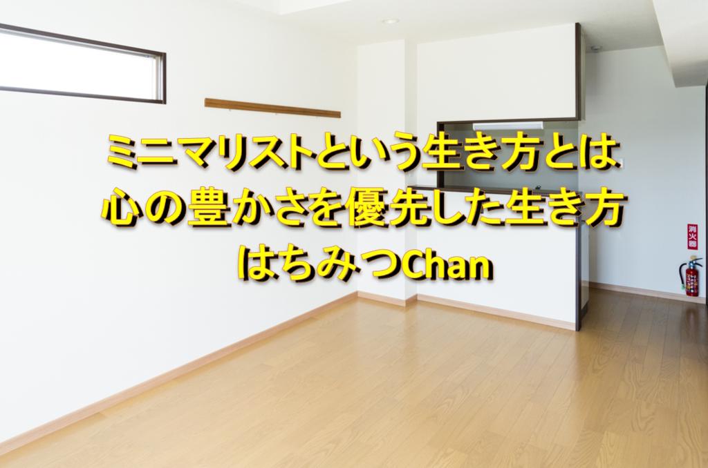 f:id:Hachi32TK:20170504214458p:plain