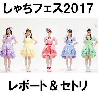f:id:Hachi32TK:20170625233925j:plain
