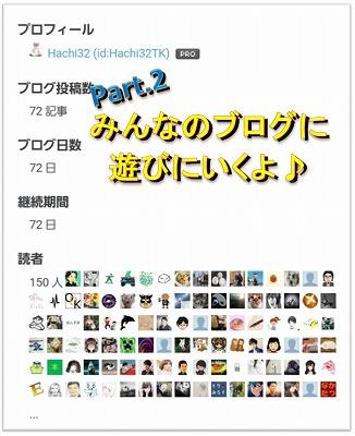 f:id:Hachi32TK:20170629214423j:plain