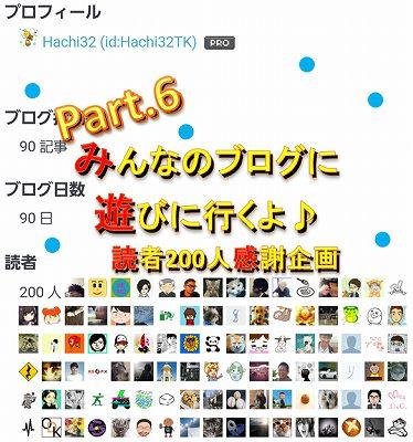 f:id:Hachi32TK:20170629214937j:plain