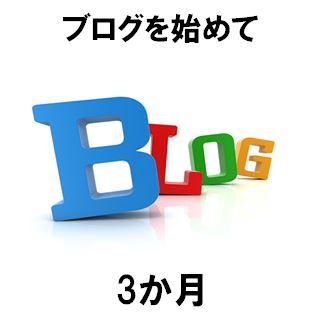 f:id:Hachi32TK:20170704205358j:plain
