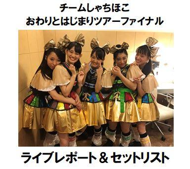 f:id:Hachi32TK:20170724005112j:plain