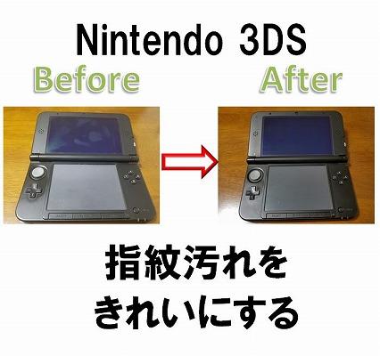 3DSの指紋汚れ