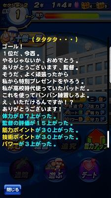 f:id:Hachi32TK:20171213220436j:plain