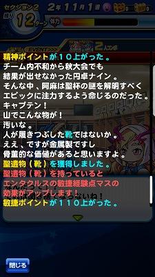 f:id:Hachi32TK:20171214221113j:plain