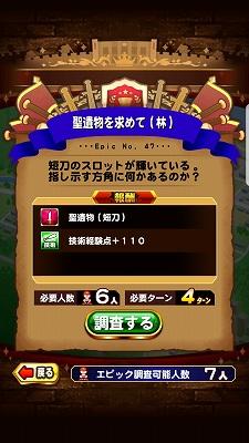 f:id:Hachi32TK:20171214221253j:plain