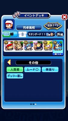 f:id:Hachi32TK:20171216143011j:plain