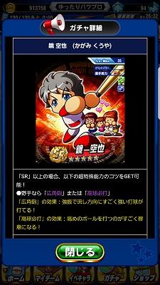 f:id:Hachi32TK:20180115220343j:plain