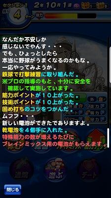 f:id:Hachi32TK:20180204215740j:plain