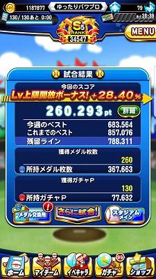 f:id:Hachi32TK:20180213214721j:plain