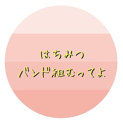 f:id:Hachi32TK:20180214224117j:plain