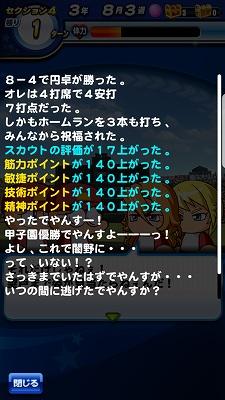 f:id:Hachi32TK:20180218123317j:plain