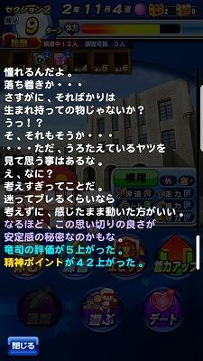 f:id:Hachi32TK:20180312225528j:plain