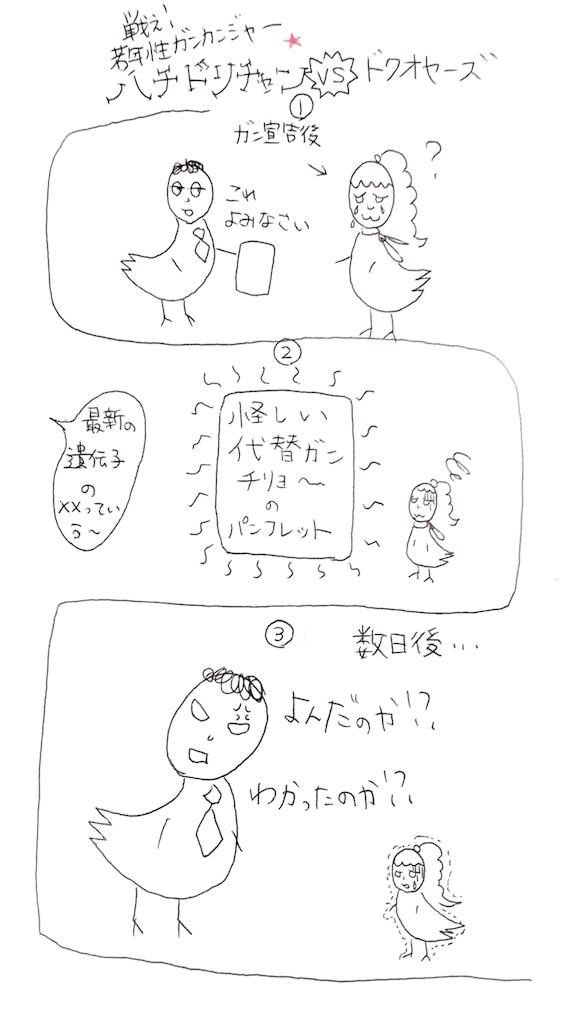 f:id:Hachidori:20161108234211p:image