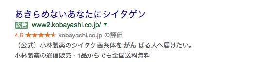 f:id:Hachidori:20161207113733p:plain