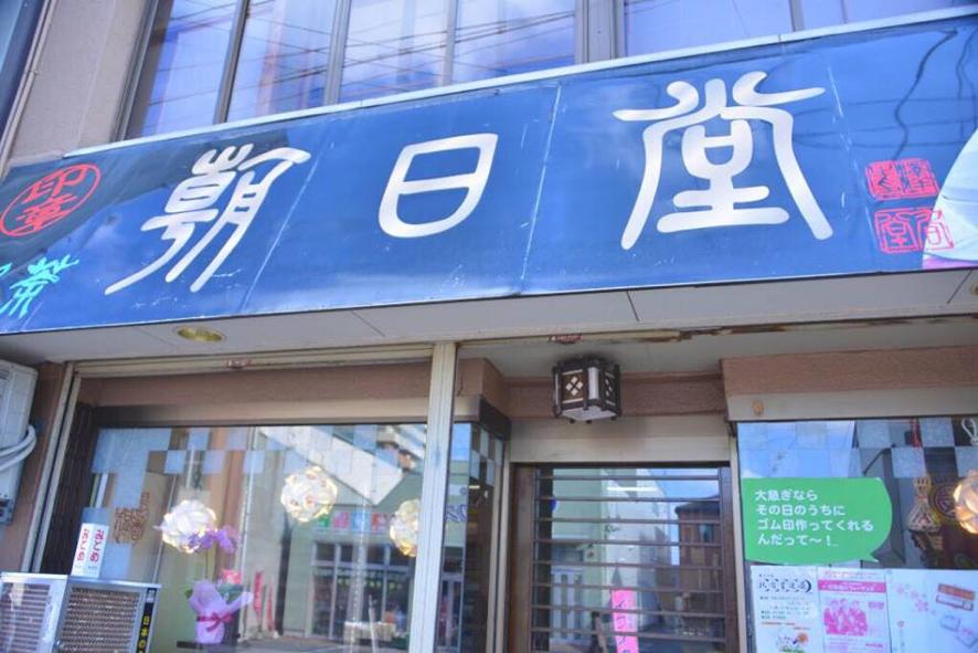 f:id:Hachinohe18thTown:20170316012729p:plain
