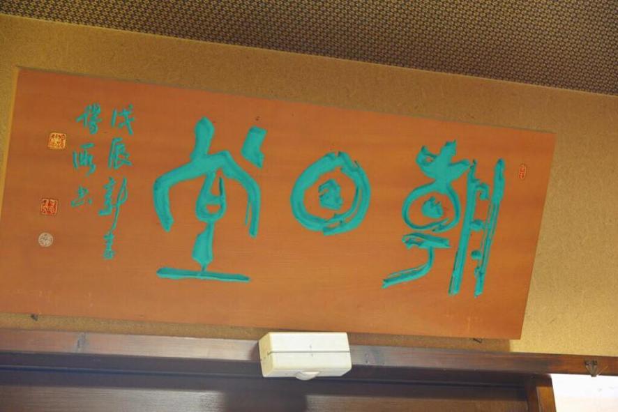 f:id:Hachinohe18thTown:20170316012926p:plain