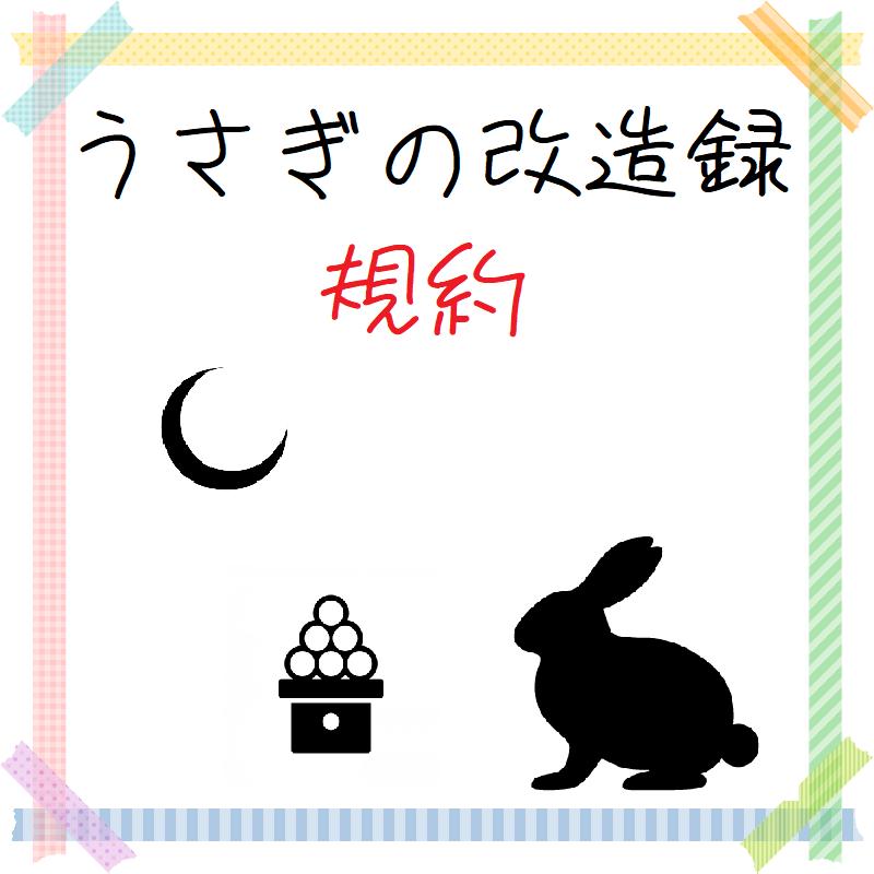 f:id:HackUsagi:20180410230243p:plain