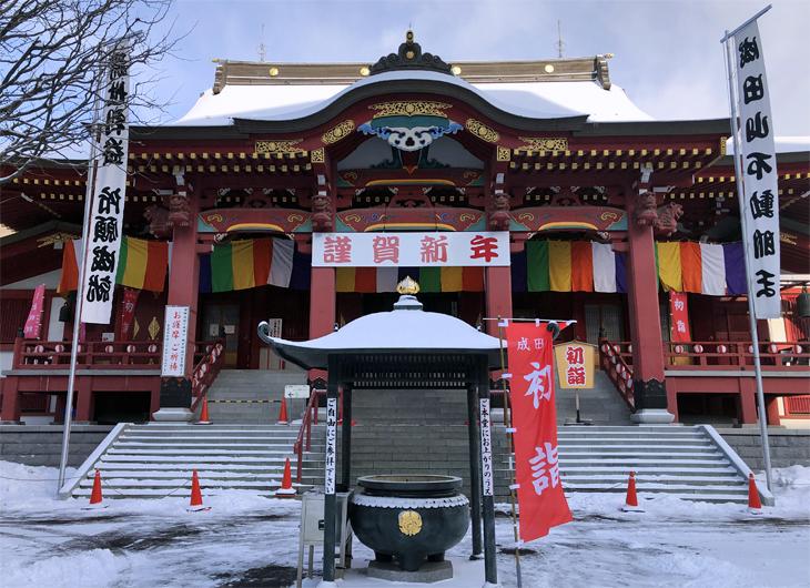 成田山札幌別院新栄寺の画像