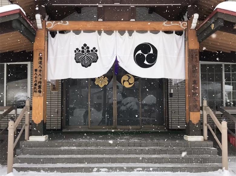 札幌市清田区の高野山真言宗成田山新如院画像