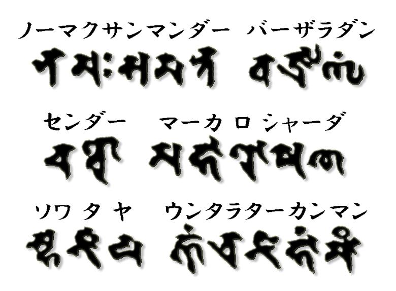 不動明王真言の画像