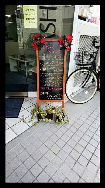 f:id:HairSalonYamashita3819:20161201164649j:image