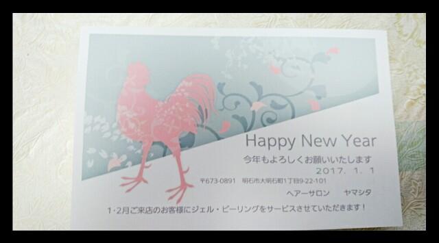 f:id:HairSalonYamashita3819:20170101134205j:image