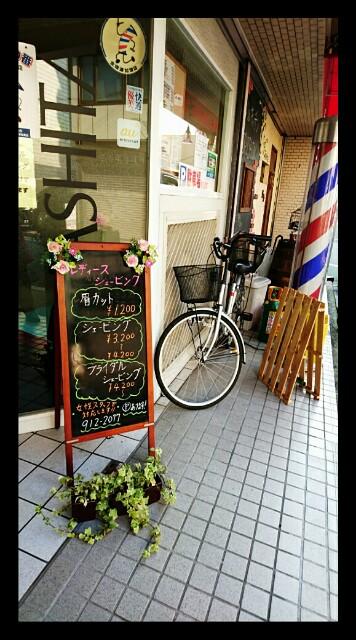 f:id:HairSalonYamashita3819:20170109173130j:image